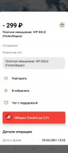 Screenshot_20210329-132257_YooMoney.jpg