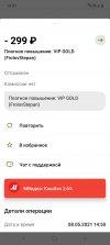 Screenshot_20210508-145102_YooMoney.jpg